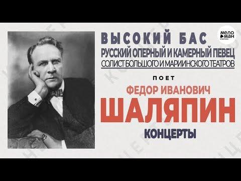 Фёдор ШАЛЯПИН (бас) - КОНЦЕРТ