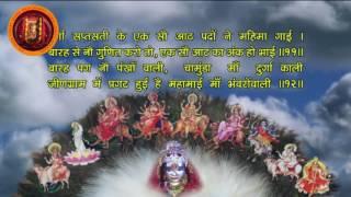 1st adhyay Jeen chalisha