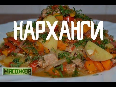 Фото узбекской кухни