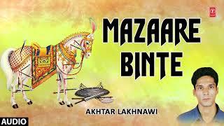 ♫ मज़ारे बिन्ते ► Muharram 2017 ► (Audio) || AKHTAR LAKHNAWI || T-Series Islamic Music