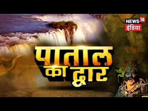 Kya Dharti Par Mauzood hai Pataal Ka Dwaar?   पाताल द्वार का खुलासा   News18 India