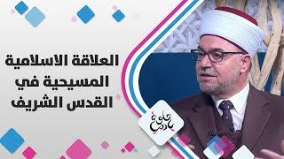د. واصف البكري - العلاقة الاسلامية المسيحية في القدس الشريف