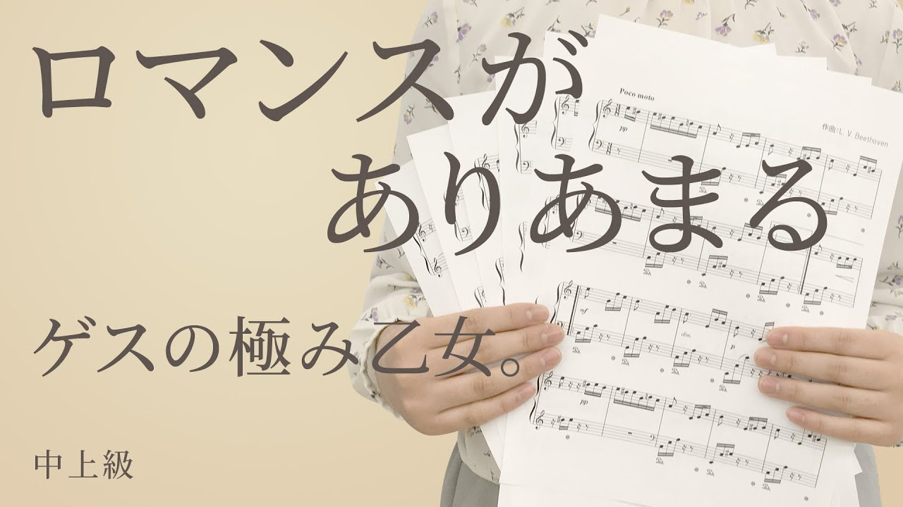ピアノ楽譜 ロマンスがありあまる ゲスの極み乙女 ソロ 中上級