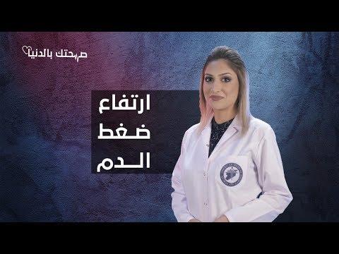ارتفاع ضغط الدم.. أكثر الأمراض المزمنة شيوعاً بين النازحين ما هي مسبباته وأعراضه وطرق الوقاية منه؟  - 18:55-2019 / 10 / 14