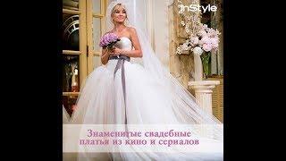 Знаменитые свадебные платья из кино и сериалов