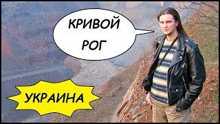 КРИВОЙ РОГ 🏭 Holy Blood В Кривом Роге 🎸 Гастроли Рок-Музыкантов
