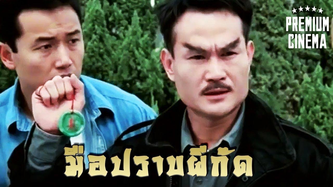 ดูหนังออนไลน์ หนังจีนHD หนังผีจีน   มือปราบผีกัด   หลินเจิ้งอิง