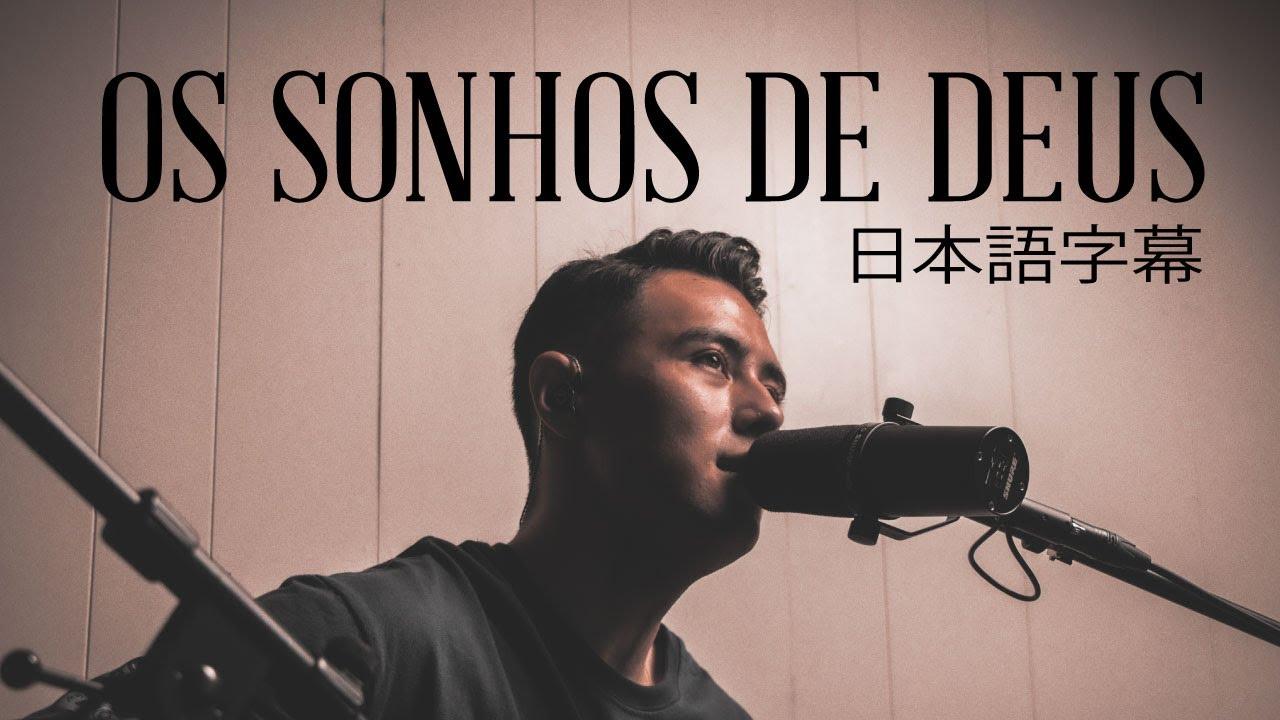 Os Sonhos De Deus // Acoustic Cover 日本語字幕