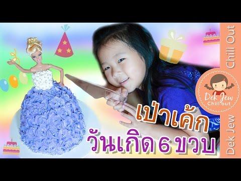 เด็กจิ๋วเป่าเค้กวันเกิด 6 ขวบ [N'Prim W312]