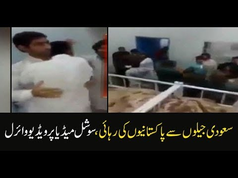 Video of Pakistani prisoners getting released from Saudi jails