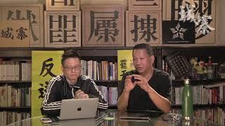 定性港獨流氓出動、對準林鄭不忘初心 - 06/08/19 「奪命Loudzone」1/3