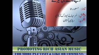 Masood Rana - Dene wale Main Tere - A PBC Production