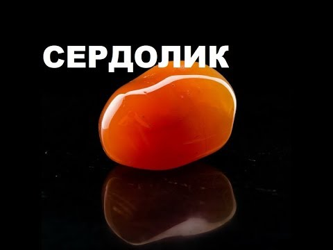 СЕРДОЛИК. ГОРОСКОП  ДРАГОЦЕННЫХ КАМНЕЙ.