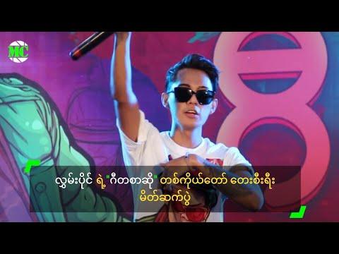 "Hlwan Paing Launched ""Gita Sar So"" Karaoke DVDs In Yangon"