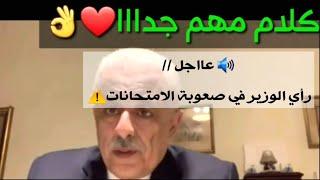 رسالة مطمئنة جداا من الوزير لطلبة الثانوية العامة بعد امتحان اللغة العربية