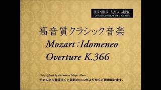 高音質クラシック音楽BGMモーツアルト人気有名曲歌劇イドメネオ序曲 K.366 作業用勉強用BGMとしてご使用できるようモーツアルト人気有名曲歌劇イドメネオ序曲 K.366を1時間のBGMにしました。