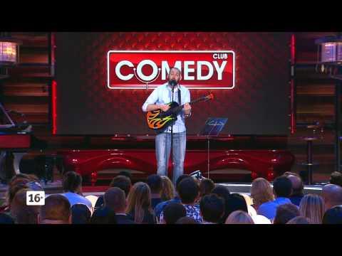 Comedy Club - Веснушки от крошек