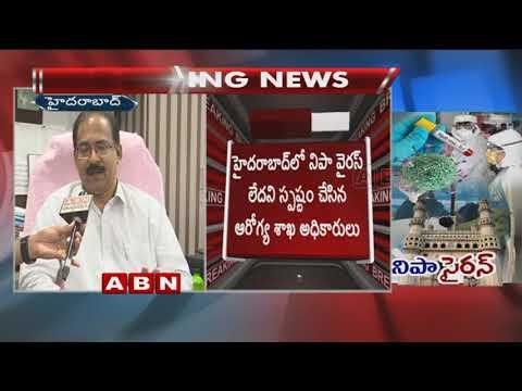 హైదరాబాద్ లో నిపా వైరస్ కలకలం | Two Suspected cases of Nipah Virus Reported in Hyderabad