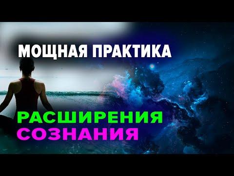 ПРАКТИКА РАСШИРЕНИЯ СОЗНАНИЯ. ЭНЕРГОДЫХАНИЕ