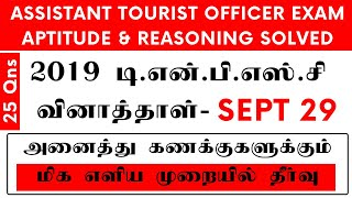 2019 TNPSC PREVIOUS QUESTION PAPER ASSIST TOURIST OFFICER EXAM - APTITUDE FULLY SOLVED IN SHORTCUT