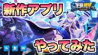 【学園戦姫プラネットウォーズ】 新作アプリの紹介動画となっております...