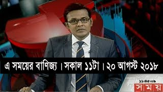 এ সময়ের বাণিজ্য | সকাল ১১টা | ২০ আগস্ট ২০১৮ | Somoy tv bulletin 11am  | Latest Bangladesh News HD