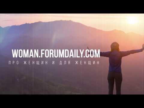 Женский портал Woman ForumDaily. Все что интересно русскоязычным женщинам в Америке