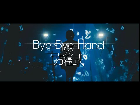 Bye-Bye-Handの方程式『熱帯夜と遊覧船 』Official Music Video 再UP