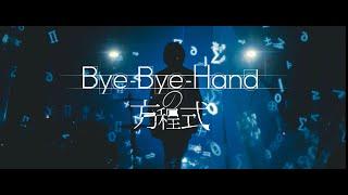 『熱帯夜と遊覧船 』Official Music Video