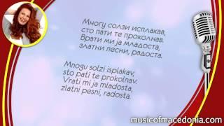 Многу солзи - Маја Оџаклиевска - Mnogu solzi - Maja Odzhaklievska