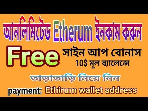 unlimited Ethirum earn. singup bonus 10$, Direct payment ETH wallet address [[Bangla Tutorial]]