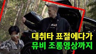 대취타 뮤비 조롱영상까지 만들고 있는 외국가수의 만행
