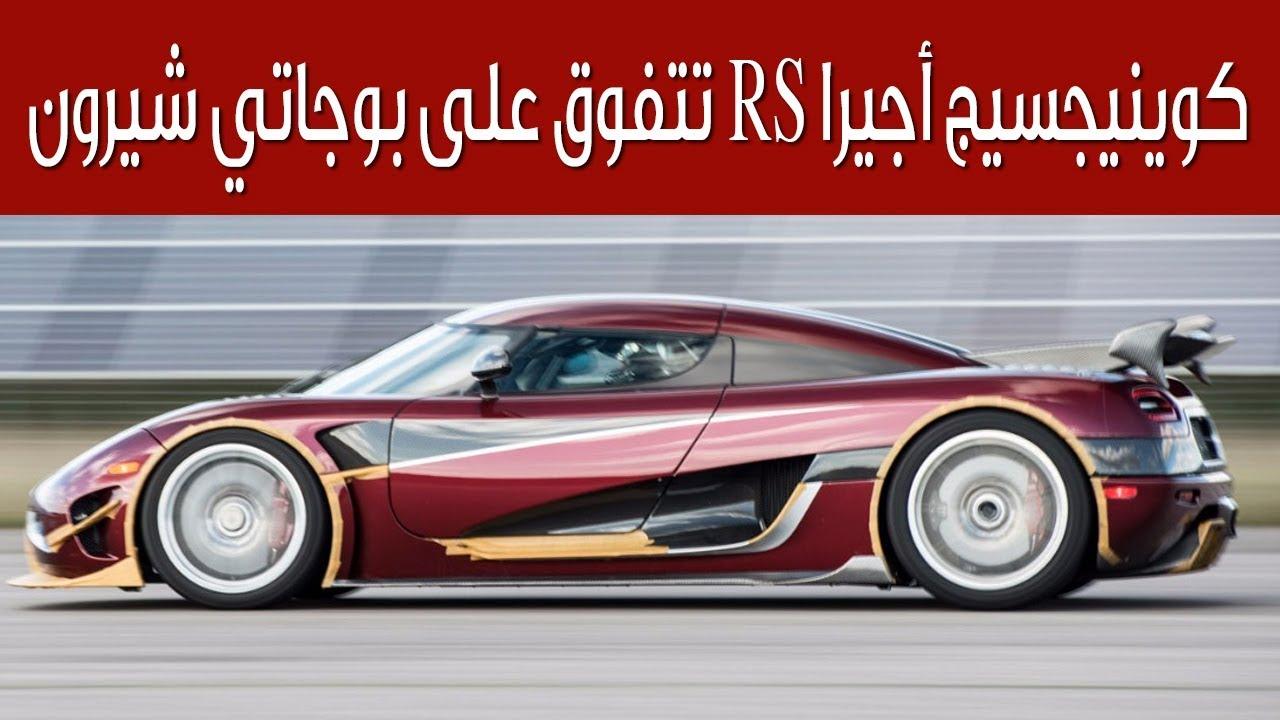 كوينيجسيج أجيرا RS تتفوق على بوجاتي شيرون | سعودي أوتو
