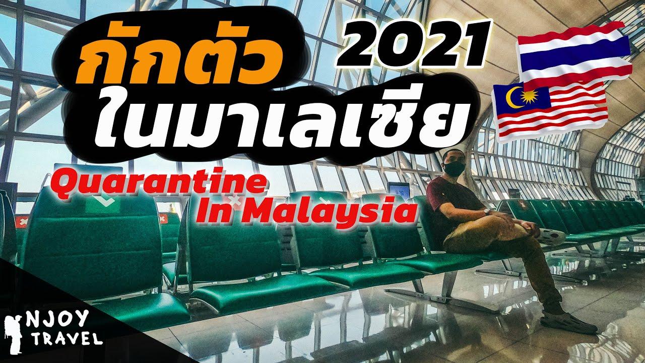 กักตัวใน State Quarantine ประเทศมาเลเซีย 2021 จะเป็นอย่างไร ไปดูกัน..