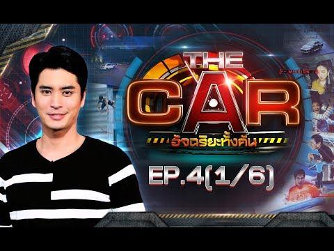 The Car อัจฉริยะทั้งคัน | EP.4 แพท จียอน เพื่อนคณิน [1/6] | 28 ต.ค.61