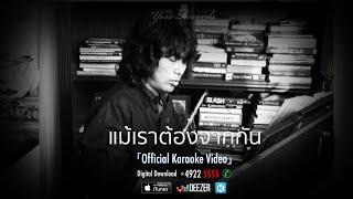 แม้เราต้องจากกัน - SEK LOSO「Official Karaoke Video」
