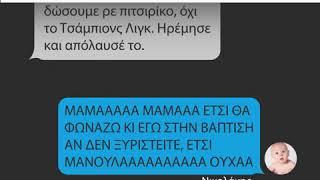 Αυτά είναι τα SMS που θα αντάλλαζες λίγες ώρες πριν την βάπτισή σου