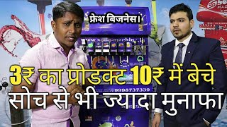 सोच से भी ज्यादा मुनाफा दिन के 3500 ₹ कमाए।soft drink business/soda machine