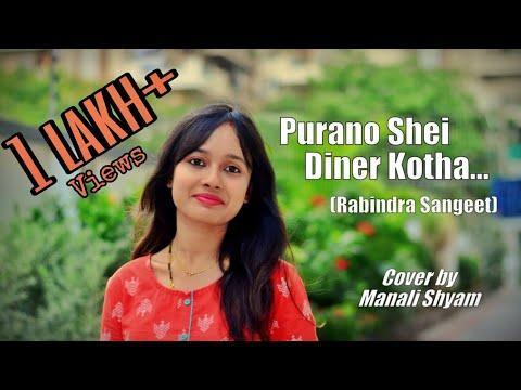Purano Shei Diner Kotha  | Rabindra Sangeet | Manali Shyam