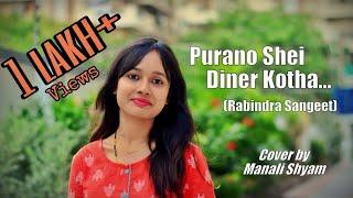 Purano Shei Diner Kotha Rabindra Sangeet Manali Shyam