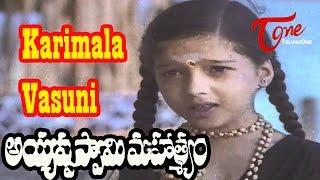 ayyappa-swamy-mahatyam-movie-songs-karimala-vasuni-song-sarath-babu-silk-smitha