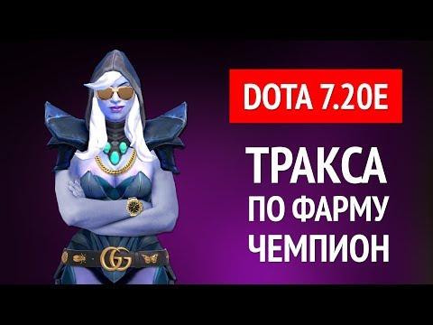 видео: НОВАЯ ТРАКСА - СЕКРЕТ ПОБЕДЫ В ДОТЕ 7.20
