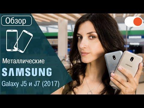 Samsung Galaxy J5 и J7 (2017): обзор + сравнение с J-серией 2016 года