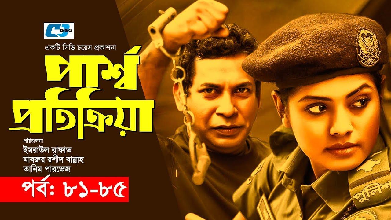 Parsho Protikriya | Episode 81-85 | Mosharraf Karim | Tisha | Marzuk Russell | Bangla New Natok 2020