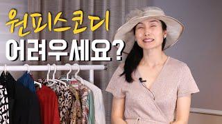 중년패션코디/옷잘입는법 여자 /패션코디 여자 원피스  …