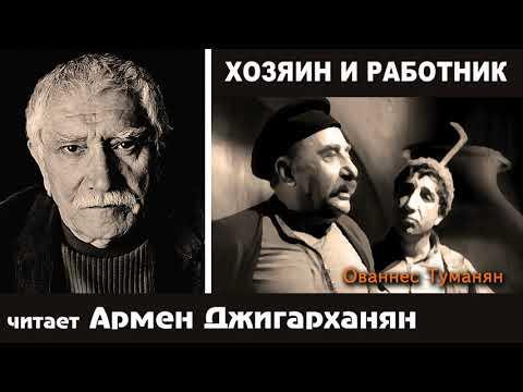 Хозяин и работник -  Ованнес Туманян