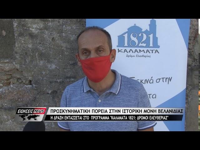 Mesogeios TV - Εκδήλωση στην Ι.Μ. Βελανιδιάς