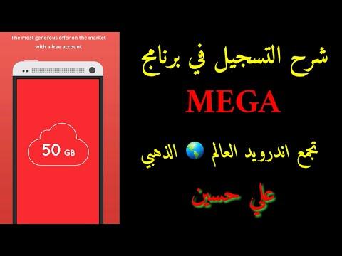 شرح برنامج MEGA