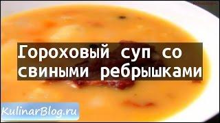 Рецепт Гороховый суп сосвиными ребрышками