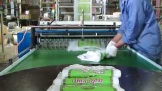 Al Mina Plastic Factory, Riyadh
